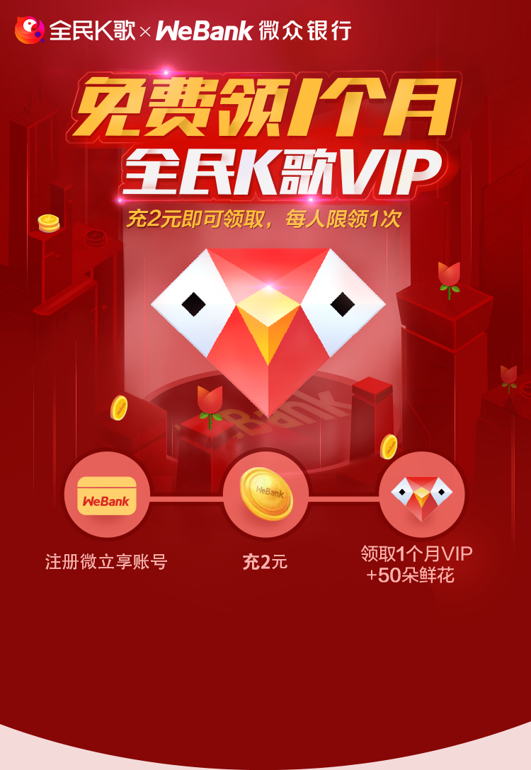 微立享新用户领取全民K歌VIP会员